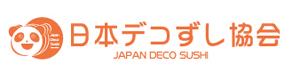 日本デコずし協会