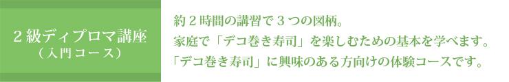 2級ディプロマ講座(入門コース)