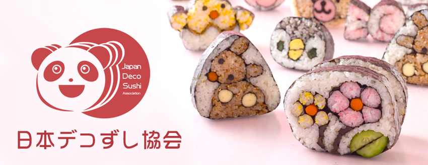 デコ巻き寿司とは