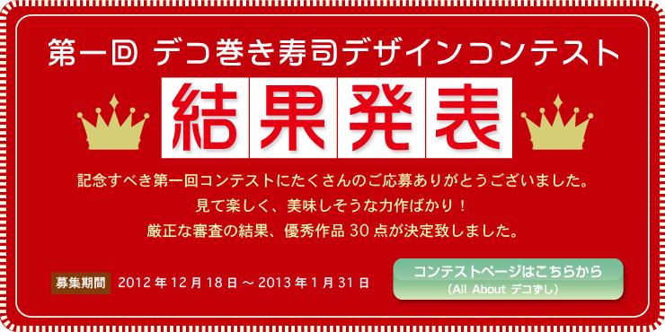 第一回 デコ巻き寿司デザインコンテスト 結果発表