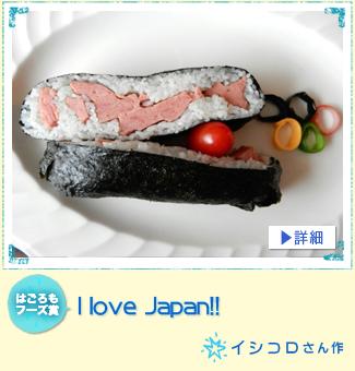 I love Japan!!