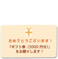 おめでとうございます