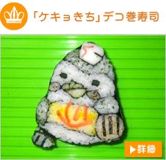 「ケキョきち」デコ巻寿司
