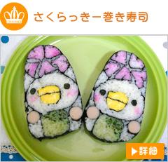 さくらっきー巻き寿司