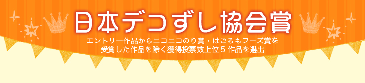日本デコずし協会賞