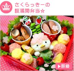 さくらっきーの桜満開弁当☆