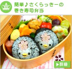 簡単♪さくらっきーの巻き寿司弁当