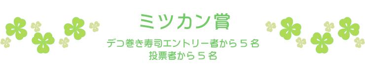 ミツカン賞