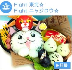 Fight東北☆Fightニャジロウ☆