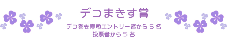 デコまきす賞