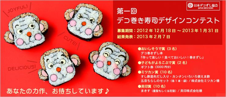 第一回 デコ巻き寿司デザインコンテストのお知らせ