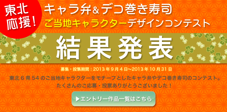 東北応援!キャラ弁&デコ巻き寿司ご当地キャラクターデザインコンテスト 結果発表