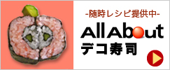 All Aboutデコ寿司