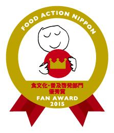 FAN_logo_10_hukyu_yu