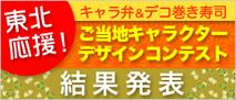 キャラ弁&デコ巻き寿司 ご当地キャラクターデザインコンテスト結果発表