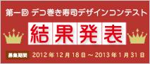 第1回デコ巻き寿司デザインコンテスト