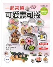 台湾版Deco Sushi Roll
