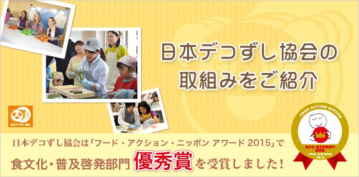 日本デコずし協会の取り組み 日本デコずし協会は「フード・アクション・ニッポン アワード2015」で食文化・普及啓発部門優勝賞を受賞しました!」