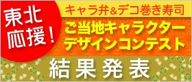 キャラ弁デコ巻き寿司