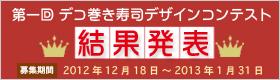 第一回デコ巻き寿司デザインコンテスト