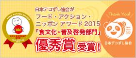 フード・アクション・ニッポン アワード2015 食文化・普及啓発部門 優秀賞 受賞