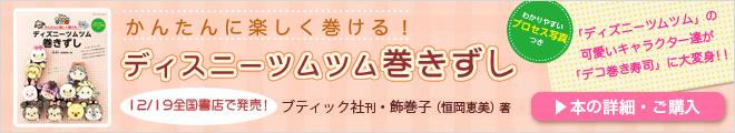 『ディズニーツムツム巻きずし』(ブティック社刊・飾巻子著)を出版!