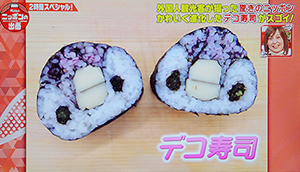 デコ巻き寿司