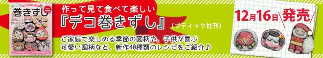 『デコ巻きずし』(ブティック社刊・飾巻子著)を出版!