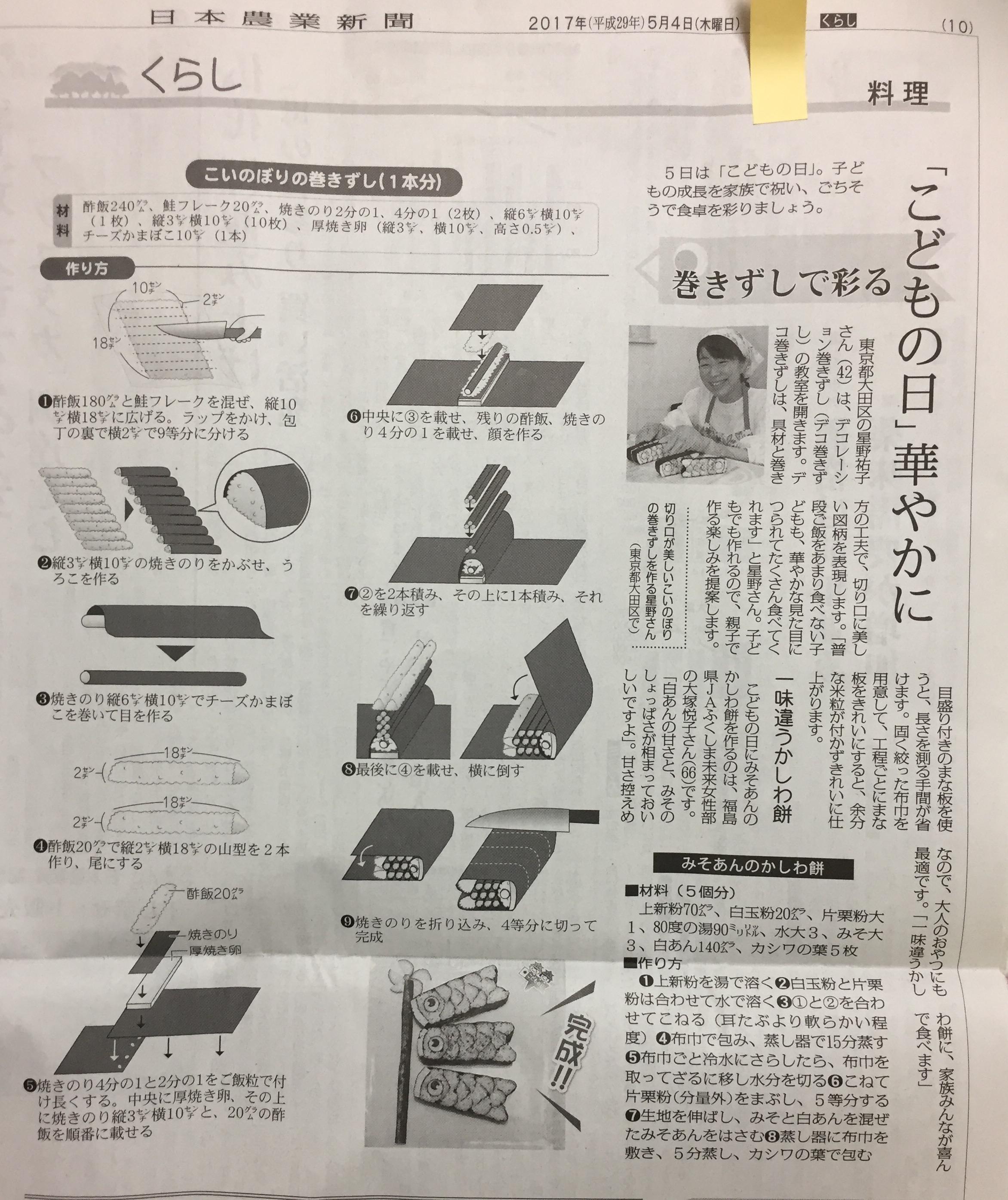 20170504‗日本農業新聞